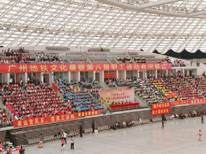 广州地铁总公司趣味运动会